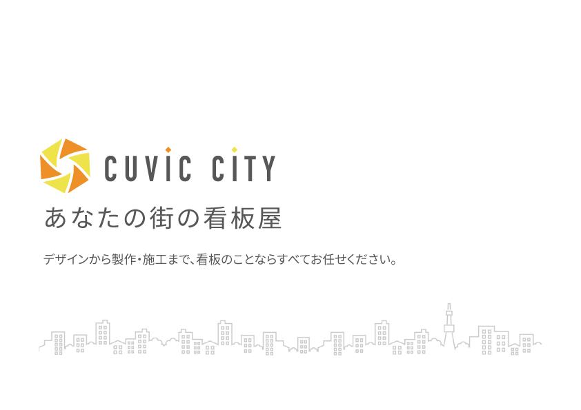 CUVIC CITYができること無料PDFダウンロード