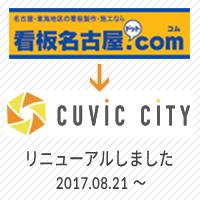 看板名古屋.COMからCUVIC CITY(キュービックシティ)へリニューアルしました。