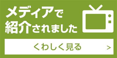 弊社代表 久保孝二が千葉テレビ「元木商店 商売繁盛してまっか?」に出演いたしました。