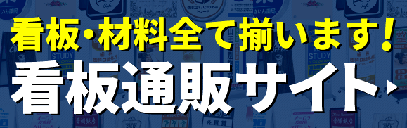 キュービックシティは3M社が提供する3M™ MCS™ 保証プログラム認定店です。屋外広告物の景観維持とトータルコストの削減を目指す店舗を応援します。