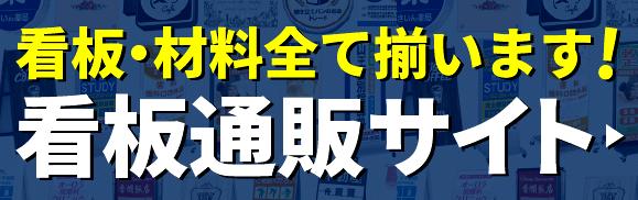 キュービックシティは3M社が提供する3M™ MCS™ 保証プログラム認定店です。屋外広告物の景観維持とトータルコストの削減を目指す店舗を応援します。