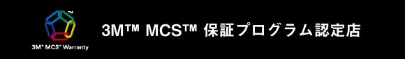 キュービックシティは3M社が提供する3M™ MCS™ 保証プログラム認定店です。