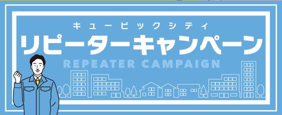 キュービックシティ リピーターキャンペーン 2021年9月1日(水)〜9月30日(木)