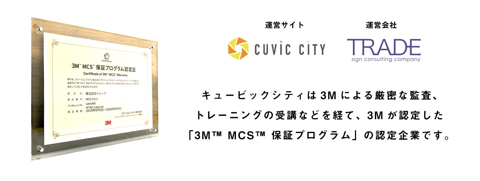 キュービックシティは3Mによる厳密な監査、トレーニングの受講などを経て、3Mが認定した「3M™ MCS™ 保証プログラム」の認定企業です。