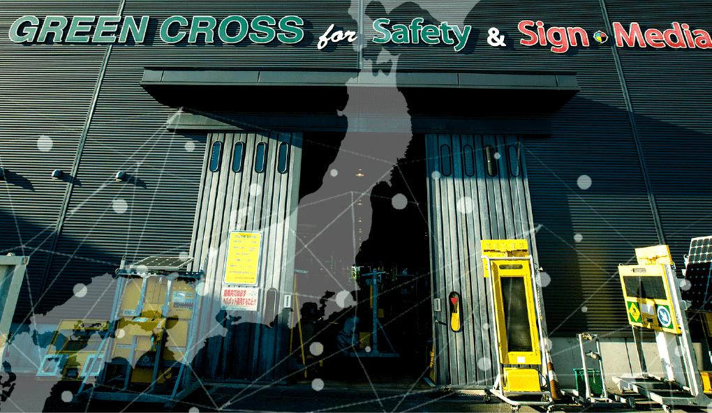 グリーンクロス画像