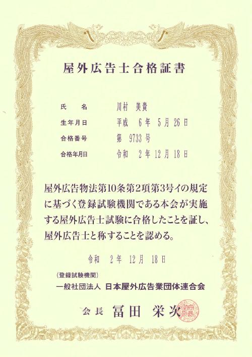 屋外広告士(川村)