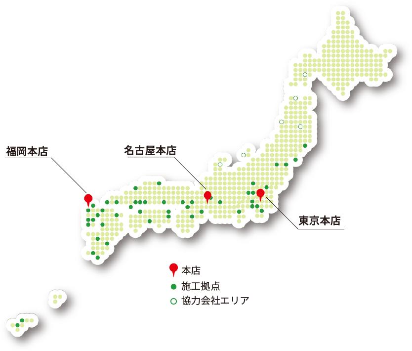 全国に42か所の施工拠点146の協力会社ネットワークがあります