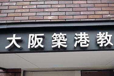 箱文字・切り文字の施工事例5