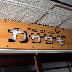 アクリル文字