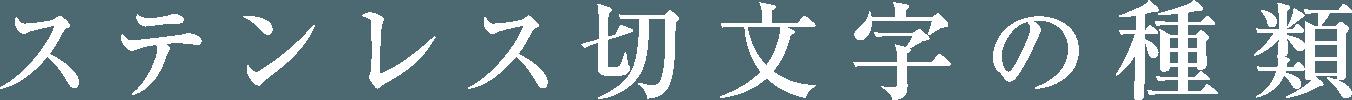 ステンレス切文字の種類