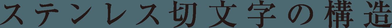 ステンレス切文字の構造