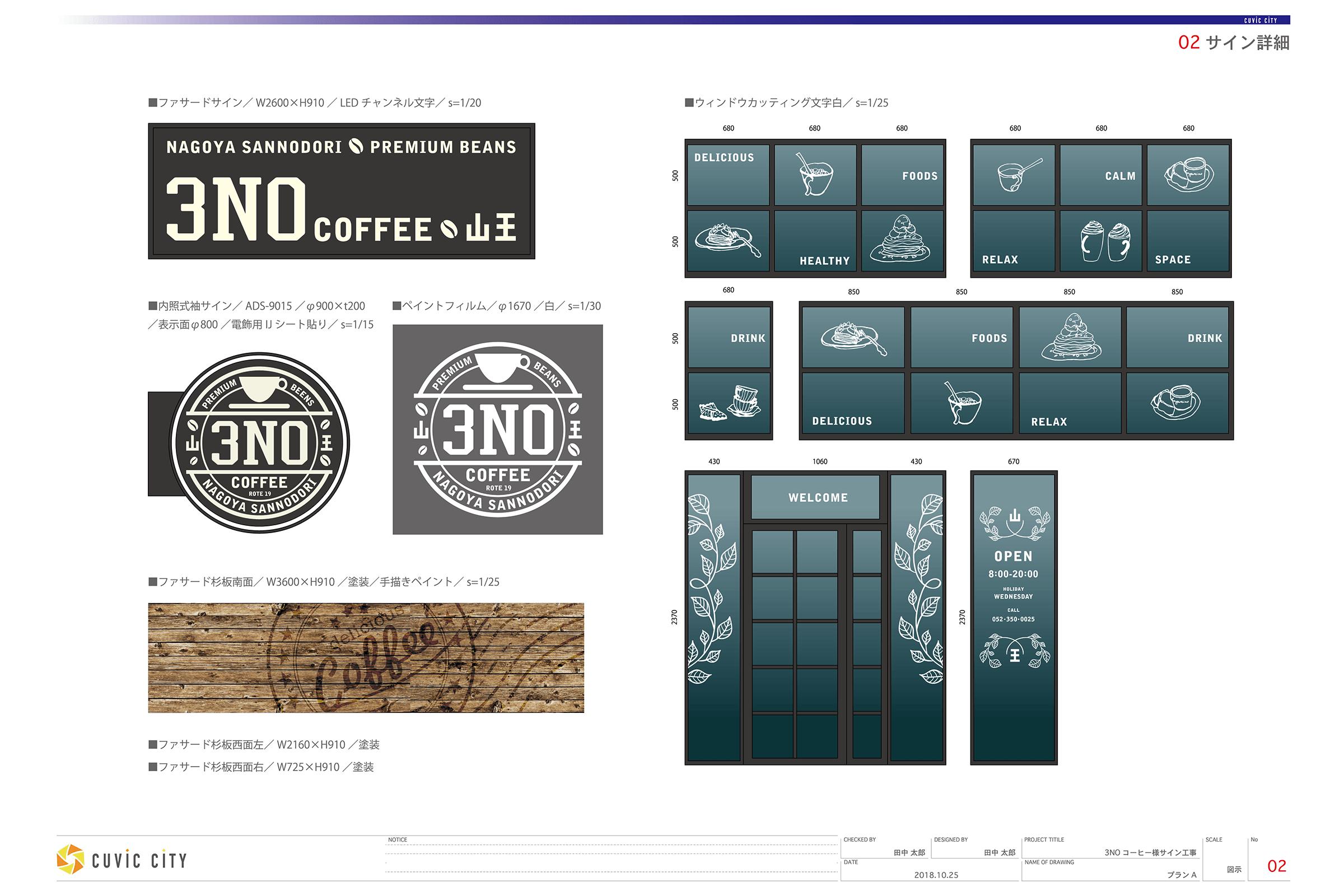 カフェの外観看板の意匠図1