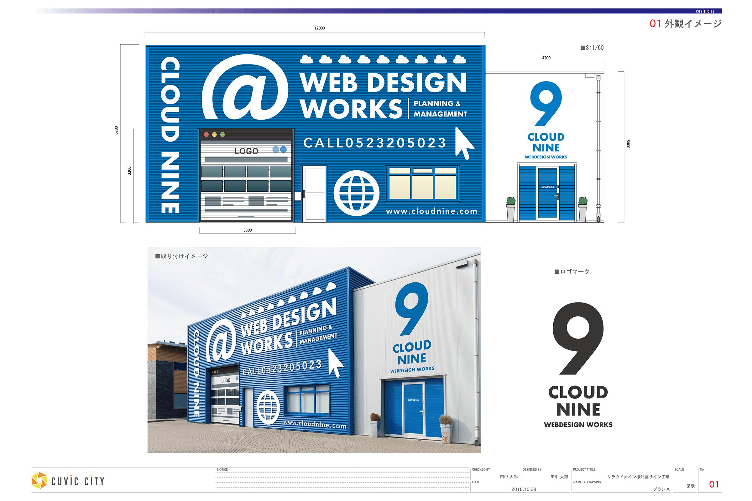 企業やオフィスの外観看板トータルデザイン衣意匠図1