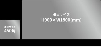 オーダー品の形状 最小サイズ450角 最大サイズH900×W1800mm ミリ単位でご指定頂けます