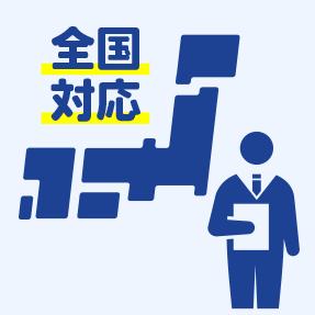 県をまたぐ施工管理や複数現場の進行管理もお任せください。