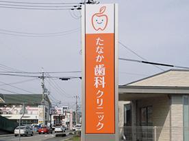 自立・タワーサイン