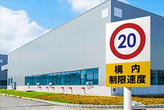 工場内の安全標識を設置したい。