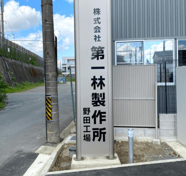 タワーサイン 看板施工事例 愛知県