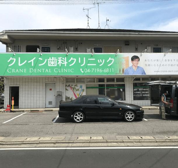壁面看板 看板施工事例 千葉県