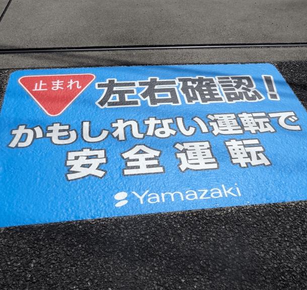 路面シート 看板施工事例 愛知県