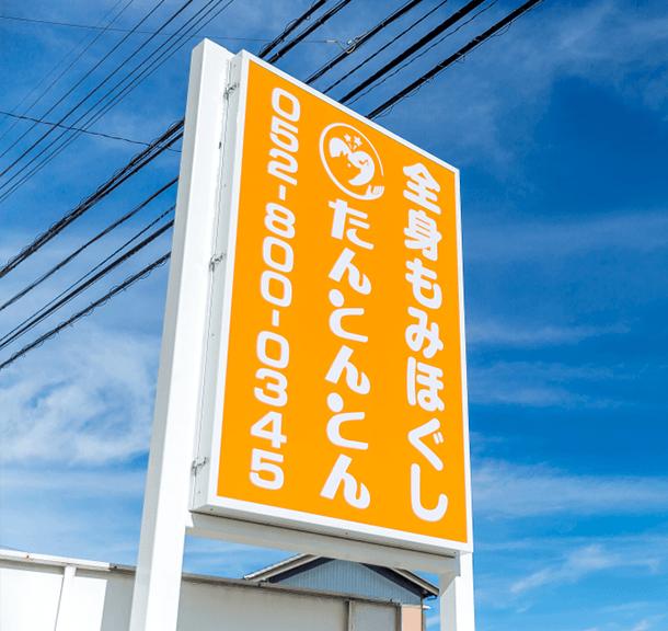 自立サイン 看板施工事例 愛知県