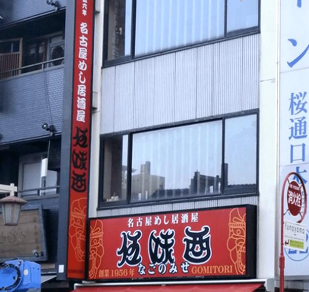 袖看板 看板施工事例 愛知県