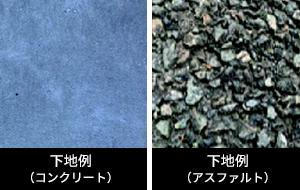 路面用フィルムCPG-3の特徴2-凹凸の激しいアスファルトもOK