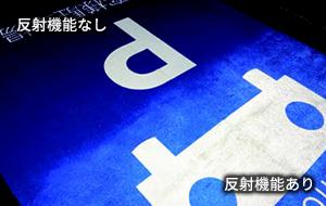 路面用フィルムCPG-3の特徴3-夜間も安心な反射機能