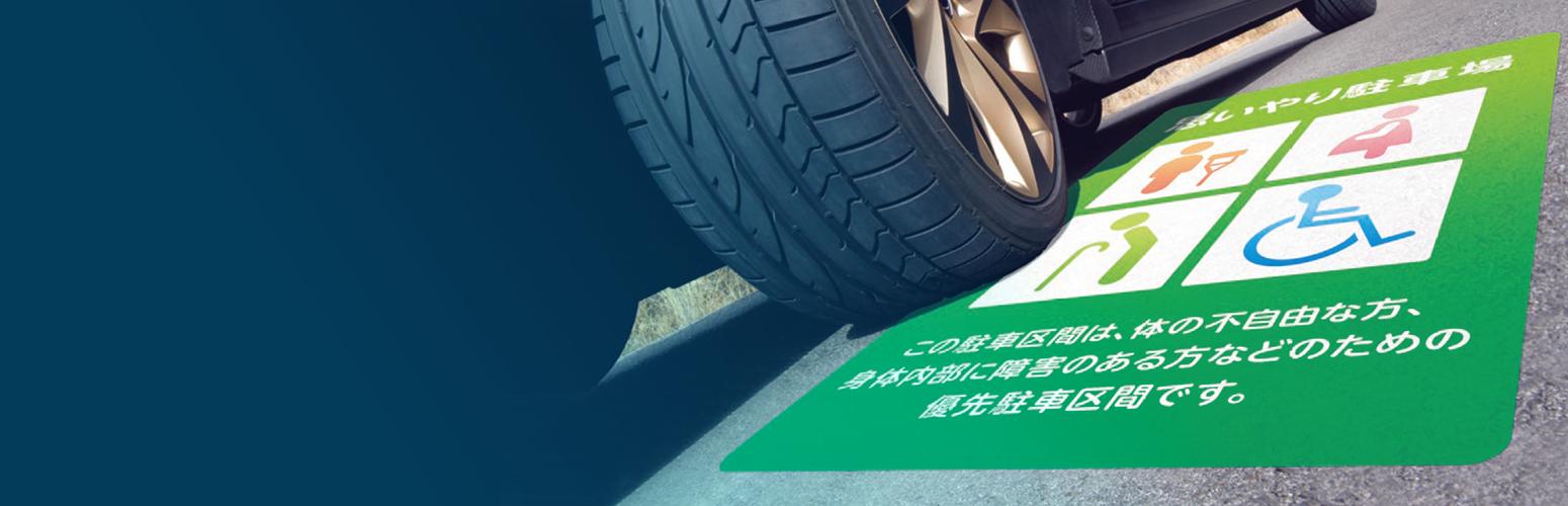 3M 屋内外のアスファルトやコンクリートに対応!3M 駐車場路面標示シート 3M スコッチカル ペイントフィルムコマーシャルパーキンググラフィックス。塗装では不可能な写真表現やグラデーションなど、フルカラーのグラフィックデザインが可能。駐車場路面を新しいコミュニケーションスペースとして活用できます。