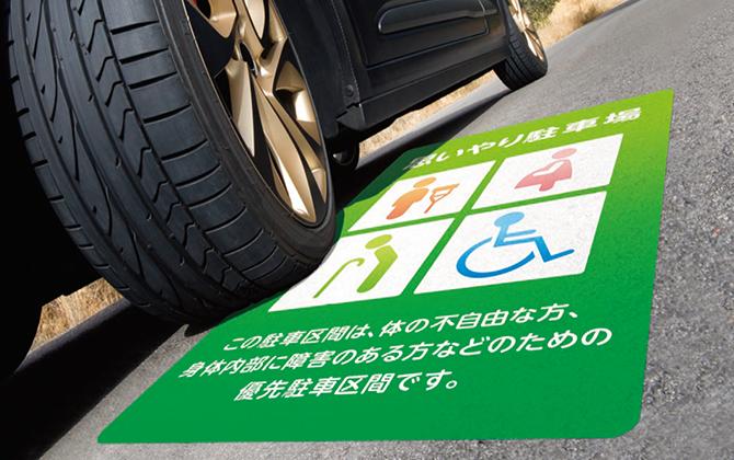 3M 駐車場用路面シート:屋外駐車場の案内を路面からアプローチ