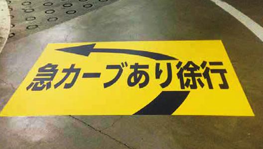 3M 駐車場用路面シート:タイヤのねじれに強い(耐久性1~2年*)業界初のタイヤでの据え切りに対応したシートです。1~2年の耐久性があります。*使用環境によります。