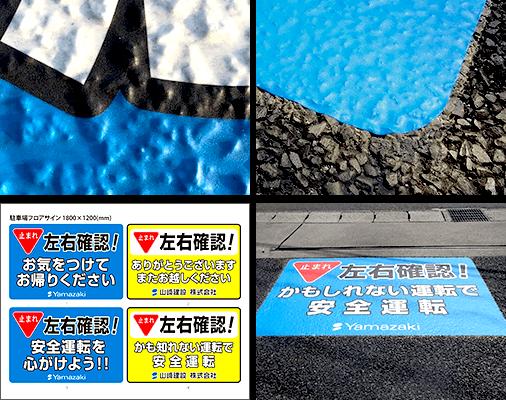 3M 駐車場用路面シート施工事例写真:詳細画像