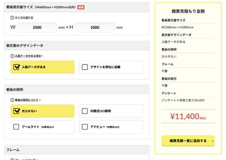 WEBで簡単!料金シミュレーションの使用例