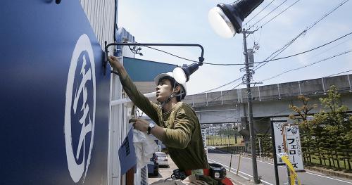 ファサード・壁面看板施工事例写真 愛知県 取付け後の確認もしっかり行います