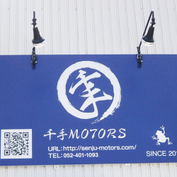 ファサード・壁面看板施工事例写真 愛知県 ロゴマーク、カエルのマークはオーナー様のこだわりです