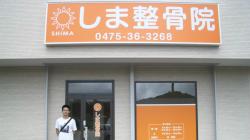 ファサード・壁面看板施工事例写真 千葉県 ファサードはLEDで点灯します