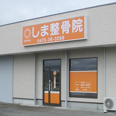 ファサード・壁面看板施工事例写真 千葉県 LED内照式ファサード看板とウィンドウシートの施工です