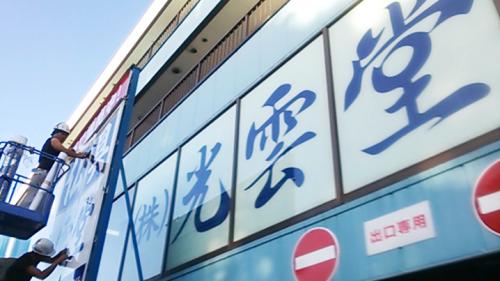 ウィンドウサイン・窓ガラス看板施工事例写真 神奈川県 内貼りでも視認性はかなりいいです