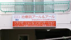 ファサード・壁面看板施工事例写真 大阪府 日中はもちろん、夜間でも視認性アップ間違い無しです