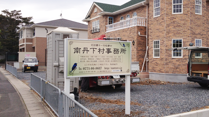 自立・野立て看板施工事例写真 京都府 事務所を新築されたため、駐車場に自立看板を設置のご依頼です
