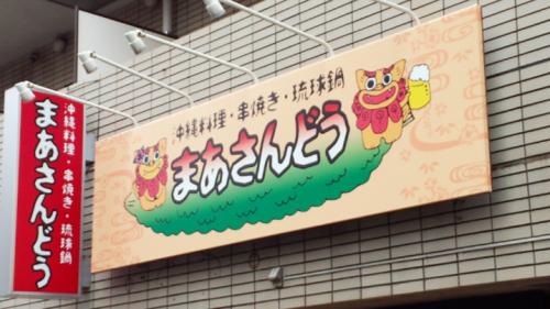突き出し看板・袖看板・ファサード・壁面看板施工事例写真 東京都 新店オープンのための表示変更です