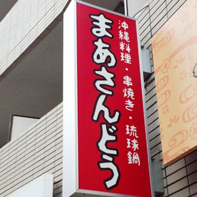 突き出し看板・袖看板施工事例写真 東京都 居抜き物件のため既存看板を利用し表示面を新しく貼り替えしました
