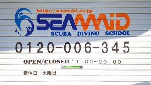 箱文字・切り文字看板施工事例写真 埼玉県 シャッターにマーキングフィルムの切文字を貼りました