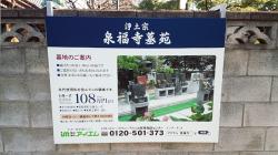 ファサード・壁面看板施工事例写真 東京都 お寺の塀に壁面看板を取付けました