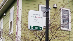 突き出し看板・袖看板施工事例写真 大阪府 既存のポールに突出し看板を設置しました