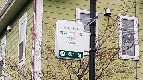 大阪府豊中市 マルコポーロ 様