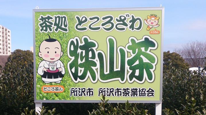 自立・野立て看板施工事例写真 埼玉県 駅のロータリー内なので視認性もよく「狭山茶」のアピールに効果がある看板だと思います