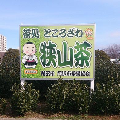 自立・野立て看板施工事例写真 埼玉県 既存の支柱を利用しアルミ枠付看板を設置いたしました