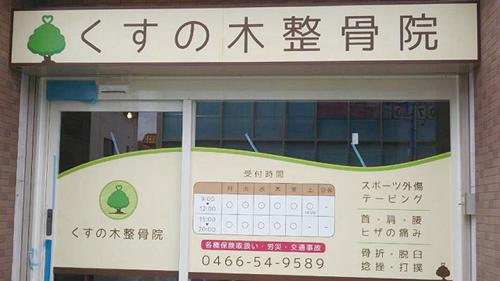 ウィンドウサイン・窓ガラス看板・ファサード・壁面看板施工事例写真 神奈川県 入口上シャッターボックスにプレート看板を設置、ウィンドウ部分にグラフィックシートを貼りました