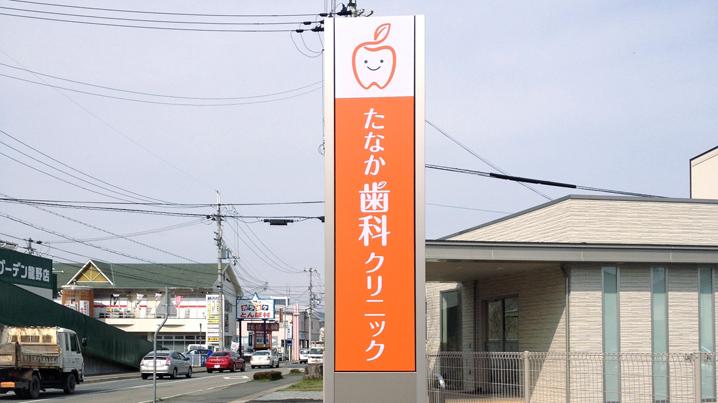 タワーサイン・自立看板施工事例写真 兵庫県 内照式自立看板 H3860×W740 LED仕様、蛍光灯に比べ消費電力も少ないエコな看板です